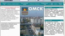Омский официальный сайт