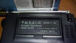 Радио. Китайское. Международное