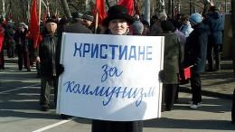 Первомайская демонстрация КПРФ. Христиане за коммунизм
