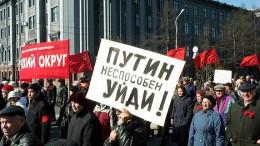 Первомайская демонстрация КПРФ. ПУТИН неспособен УЙДИ