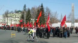 Первомайская демонстрация КПРФ. Перекресток
