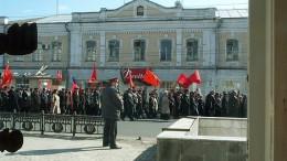 Первомайская демонстрация КПРФ. Вид из окна