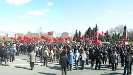 Первомайская демонстрация КПРФ. Панорама