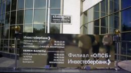 Добро пожаловать в Инвестсбербанк!