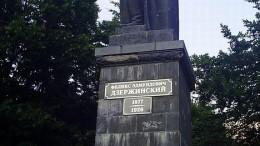 Дзержинский в Кисловодске