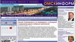 Новые омские СМИ