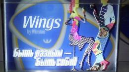 Крылья для молодёжи
