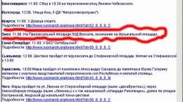 Омский метастаз