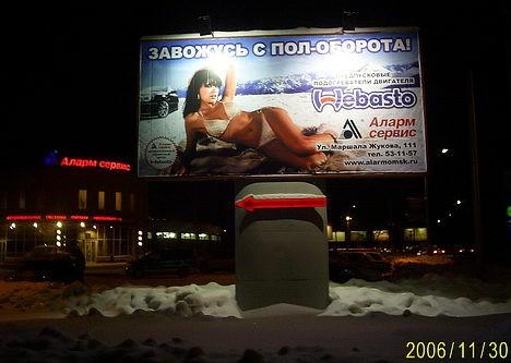В Омске завелась женщина