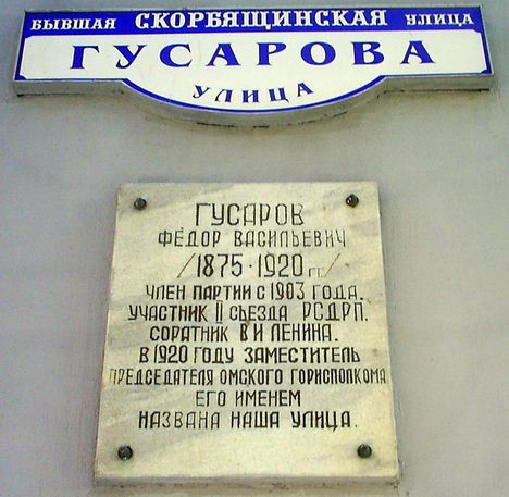 улица Гусарова