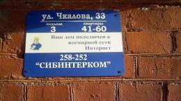 Омские домовые сети