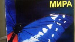 Жуки и бабочки мира