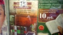 Подарок микробиблиофилу