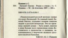 Ещё раз о Пушкине
