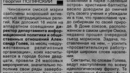 Охота на ведьм в Омске