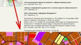 Омское гражданское строительство