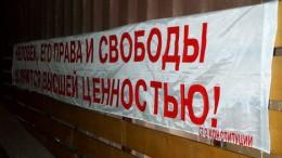 Учредительное собрание партии НДС. Транспарант