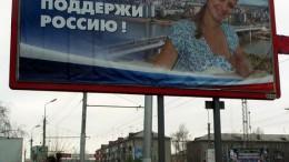 Роди ребенка. Поддержи Россию