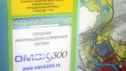 Они приближают 300-летие Омска