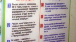 Единоросовское пугало