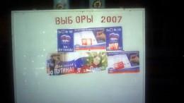 Агитационный стенд на избирательном участке
