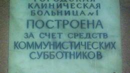 Памятник коммунизму