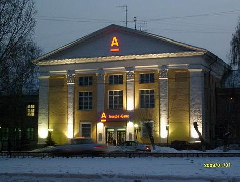 Альфа-банк в Омске