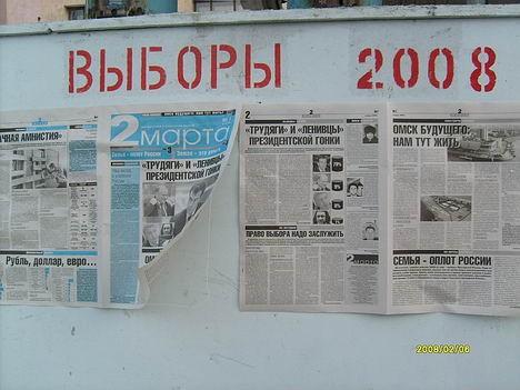 Газетка-агитка