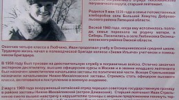 Стрельников Иван Иванович