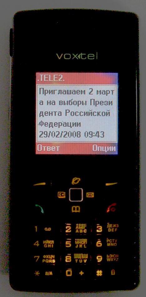 Мобильный спамчик
