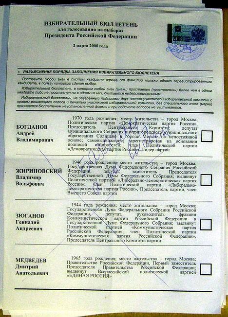 Вердикт избирателя