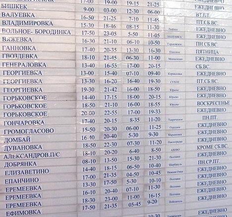 Расписание 1 автобусов на автовокзале