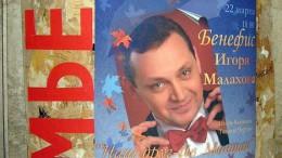 Бенефис Игоря Малахова