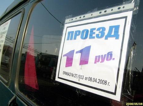 На маршрутке за 11 рублей