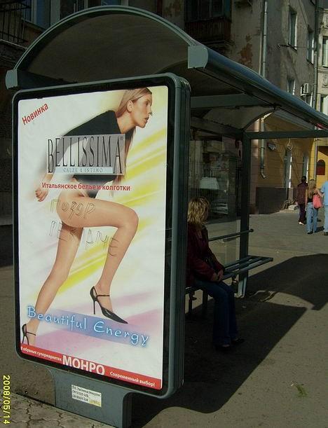 Позор рекламе