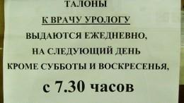 Детская урология в Омске