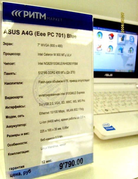 Кросавчег EEE PC