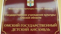 Омский государственный детский ансамбль