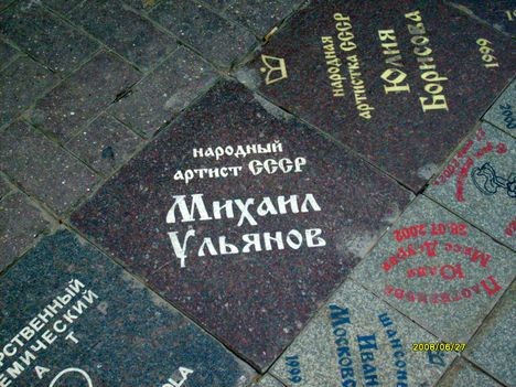 Михаил Ульянов на Арбате