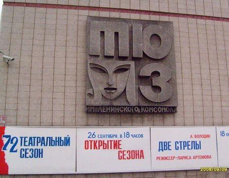 Две сестры в Омском ТЮЗе