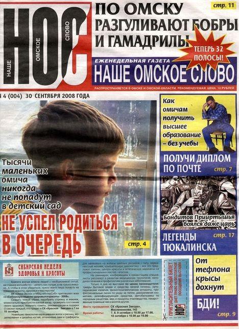 омские газеты знакомств