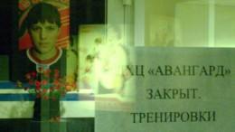 Авангард прощается с Алексеем Черепановым