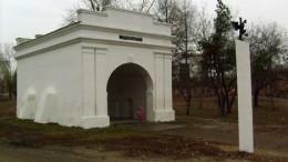 Тобольские ворота и столбик с гербом