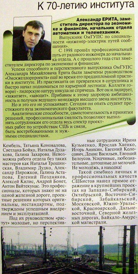 70-летний юбилей института Омскжелдорпроект