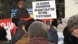 Митинг против повышения оплаты услуг ЖКХ. 02