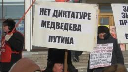 Митинг против повышения оплаты услуг ЖКХ. 06