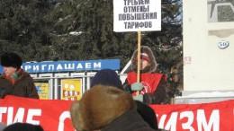 Митинг против повышения оплаты услуг ЖКХ. 07