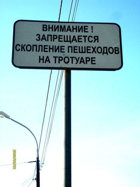 На мосту не толпиться!