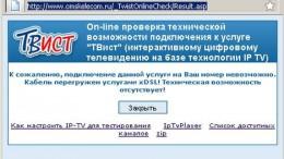xDSL - враг IP-телевидению