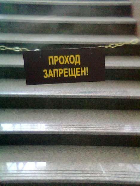 Проход запрещен!
